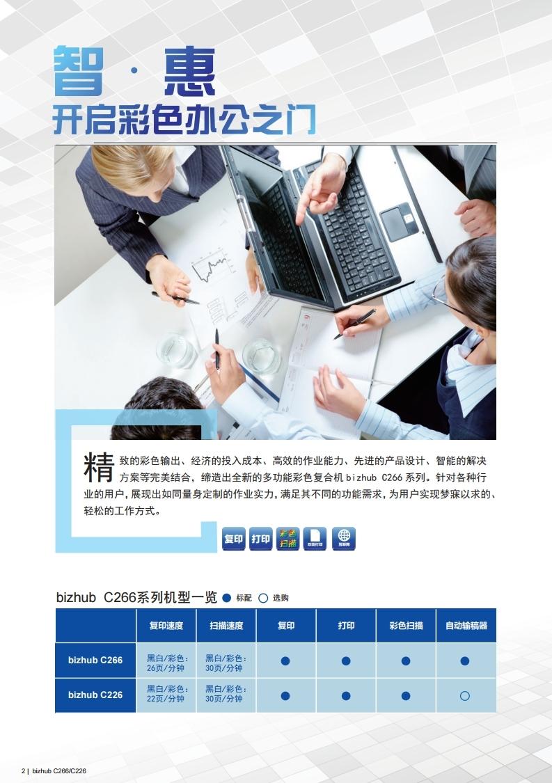 bizhubC266_C226.pdf_page_2.jpg