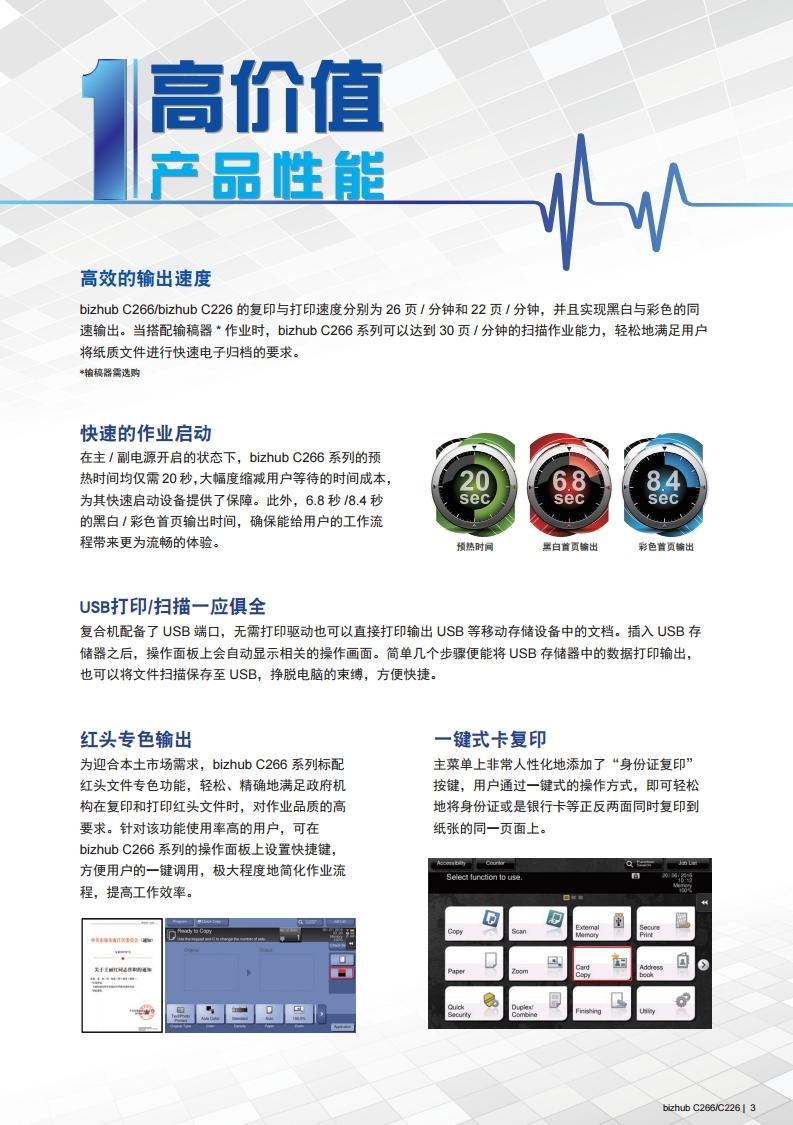 bizhubC266_C226.pdf_page_3.jpg